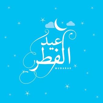 Light blue background of eid ul fitr