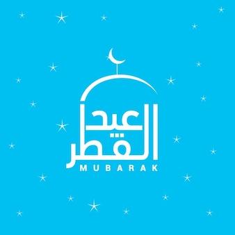 Light blue ramadan background