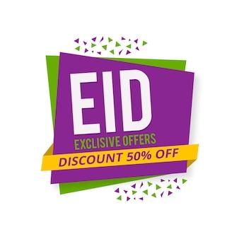 Modern eid mubarak sale banner