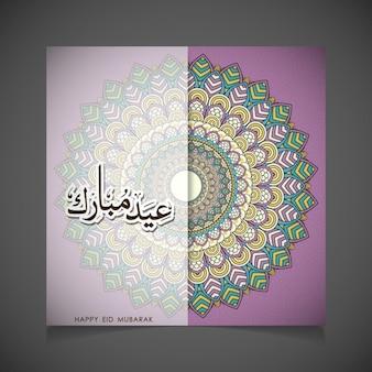 Nice card for eid mubarak