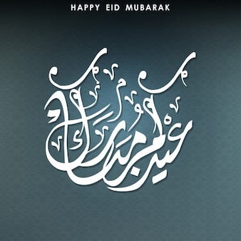 Ornamental eid mubarak greeting background