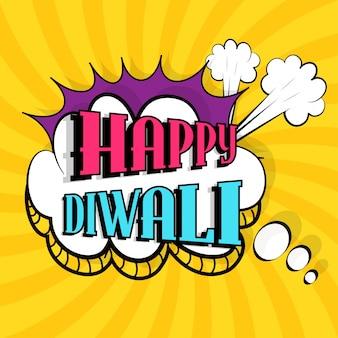 Happy Diwaliのポップアートスタイルの背景。