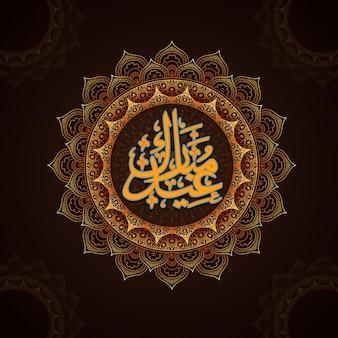 Poster allah calligraphy greeting frame