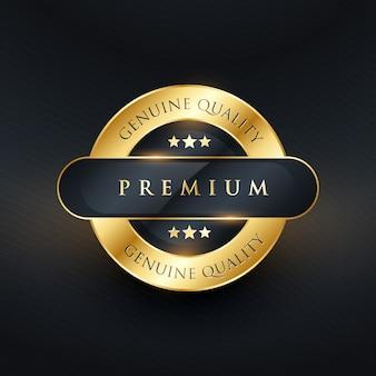 本物のプレミアム品質のゴールデンラベルデザイン
