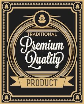 プレミアム品質ラベルデザインテンプレート