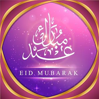 Purple eid mubarak background