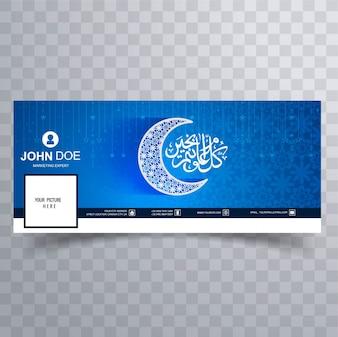 Ramadan kareem facebook template