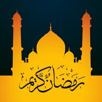 Ramadan kareem illustration with yellow mosque