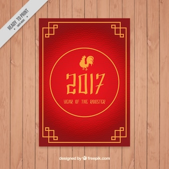 Red chinese new year card
