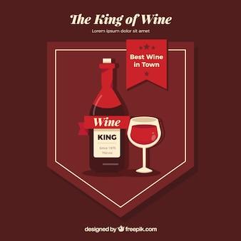 ワインの王様