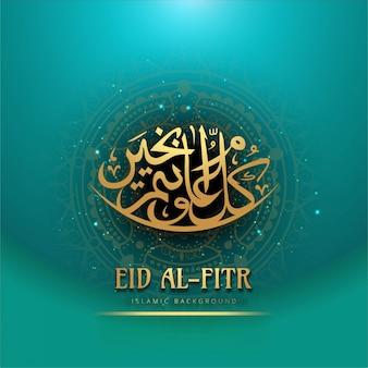 Turquoise eid mubarak design