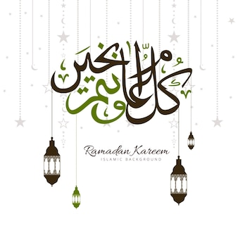 White design for ramadan kareem