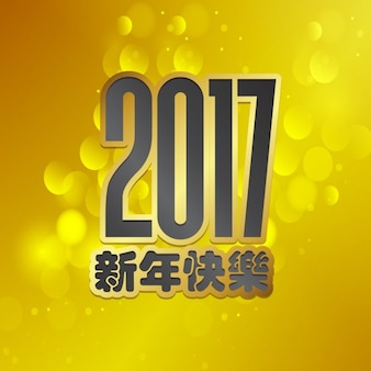Yellow background for chinese new year