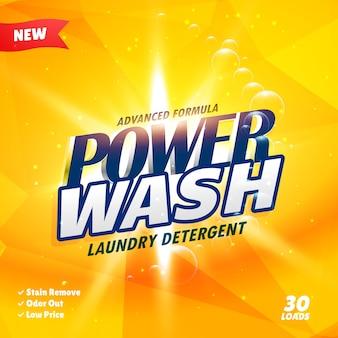 製品パッケージングのための創造的な黄色の洗剤の広告コンセプト
