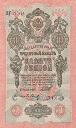 ancien billet de banque impériale russe à plat