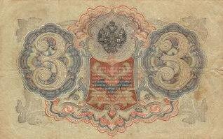 ancien billet de banque impériale russe dénomination