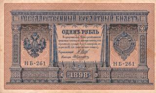Ancien billet de banque impériale russe papier