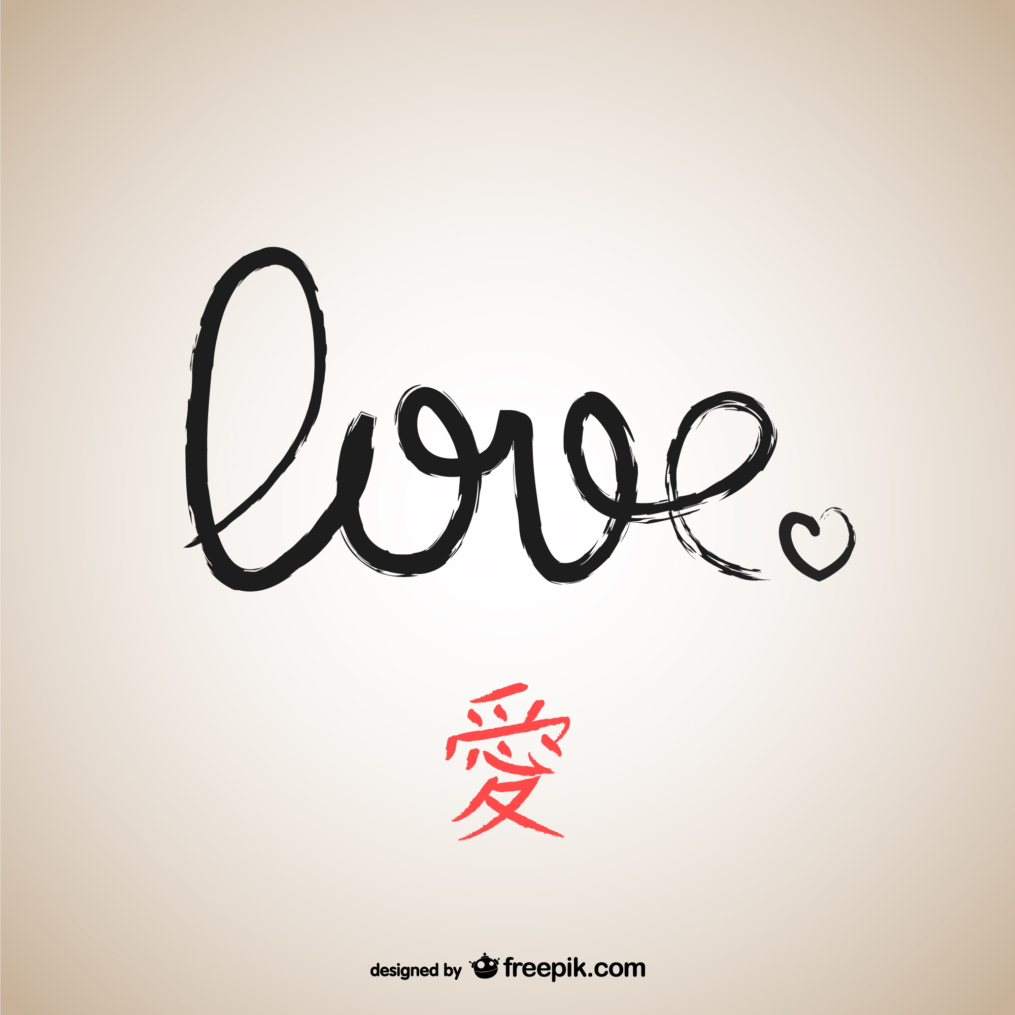 Amour calligraphie chinoise