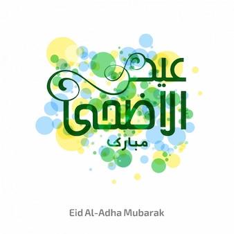 Aquarelle ramadan fond