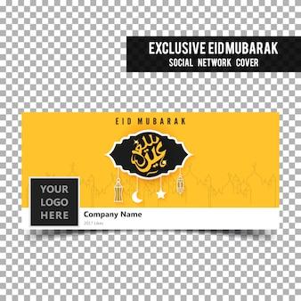 Bannière Eid Mubarak