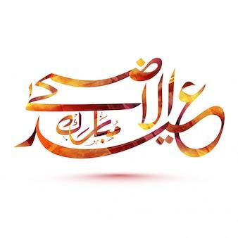 Calligraphie islamique arabe du texte Eid-Al-Adha.