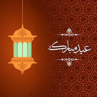 Carte de voeux Eid