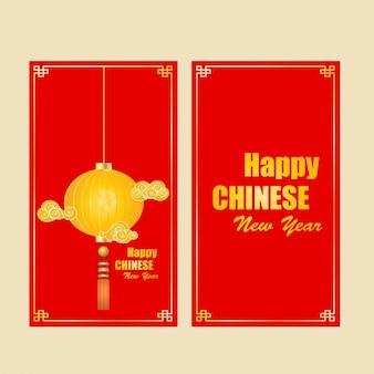 Chinois nouveau modèle de brochure de l'année