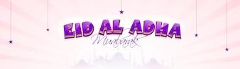 Conception de bannière de médias sociaux pour Eid-Al-Adha.