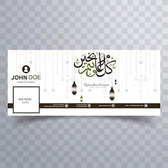 Couverture Ramadan kareem facebook