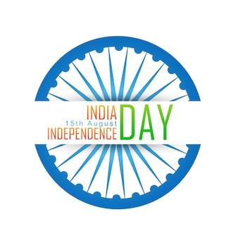 Design de fond de la journée de l'indépendance indienne élégante