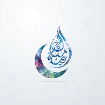 Eid mubarak logo background