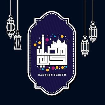 Fond de conception ramadan géométrique