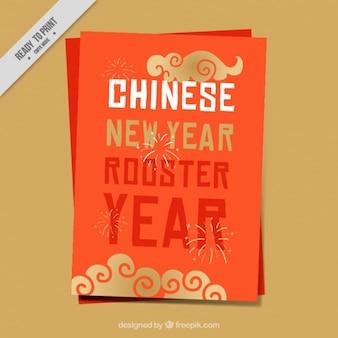 Heureux chinois nouveau message d'accueil de l'année