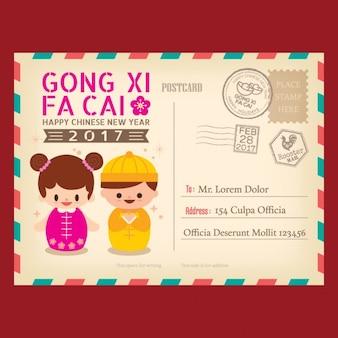 Heureux Nouvel An chinois 2017 Année du coq carte postale de vacances de fond
