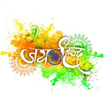 Indian jour république fond dans le style d'aquarelle