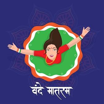Jeune danseuse dans les tenues des drapeaux du drapeau indien.