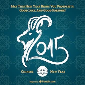 Nouvelle année chinoise 2015 vecteur