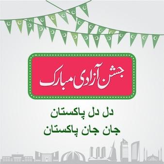 Pak Jashn e Azadi