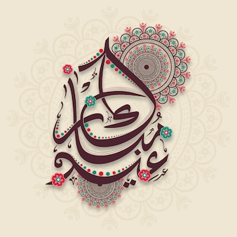 Poster de fond de texte islamique Moubarak