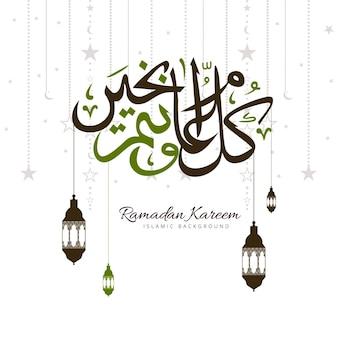 Diseño blanco para ramadán kareem