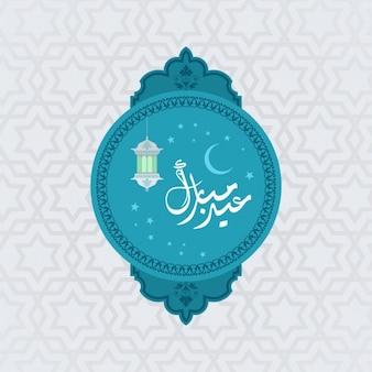 Diseño de tarjeta de felicitación de eid mubarak