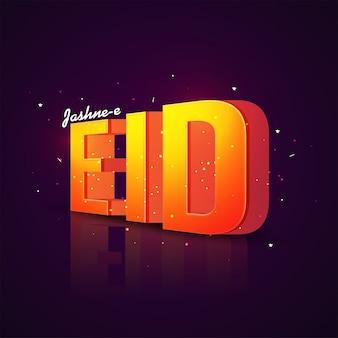 Diseño de texto 3D creativo de Eid sobre fondo brillante para la celebración de festivales de la comunidad musulmana