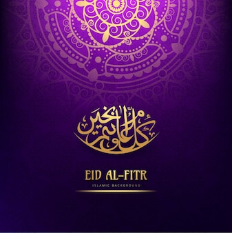 Diseño morado de eid mubarak