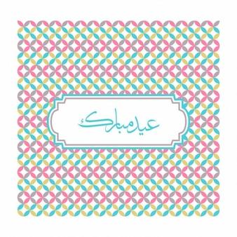 Fondo colorido de eid mubarak