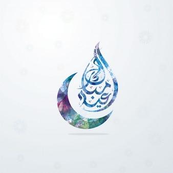 Fondo con logo de eid mubarak