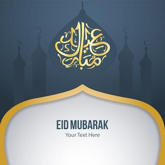 Fondo de eid mubarak blanco y dorado