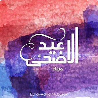 Fondo de ramadán en acuarela