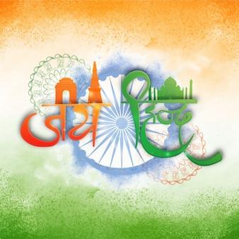 Fondo fantástico de acuarela para el día de la república india