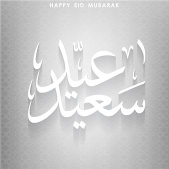 Fondo gris luminoso de felicitación de eid mubarak
