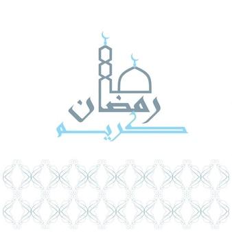 Fondo islámico del Ramadán
